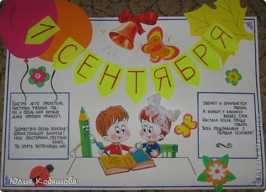 Плакат к 1 сентября в детском саду своими руками 17