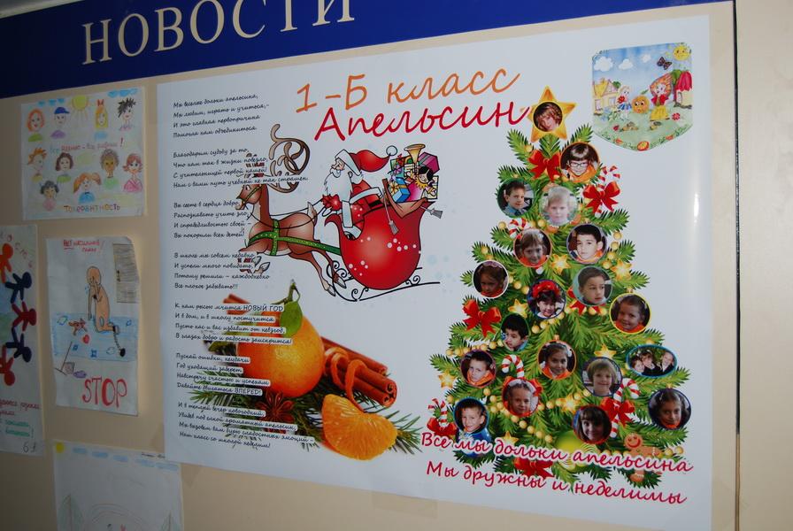 Конкурс плакат на новый год