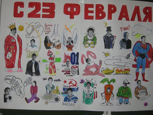 Картинки к стенгазете 23 февраля