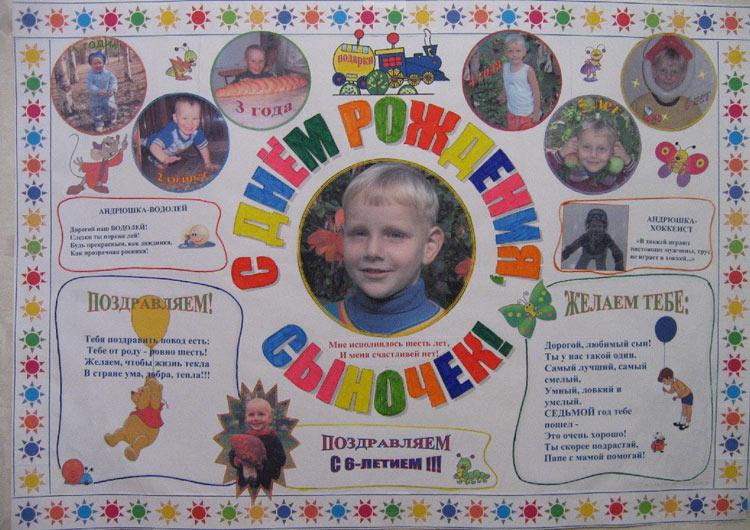 Плакаты на день рождения своими руками ребенку 1 год