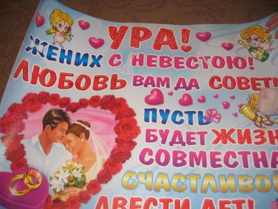 Плакаты для выкупа своими руками фото