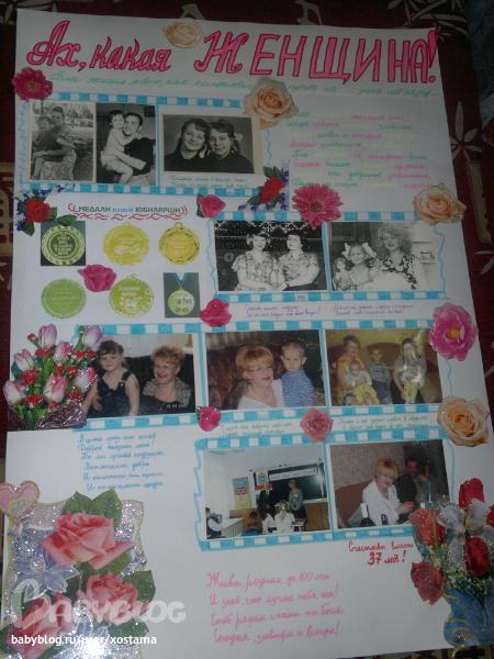 Плакаты на юбилей 60 лет женщине с фото