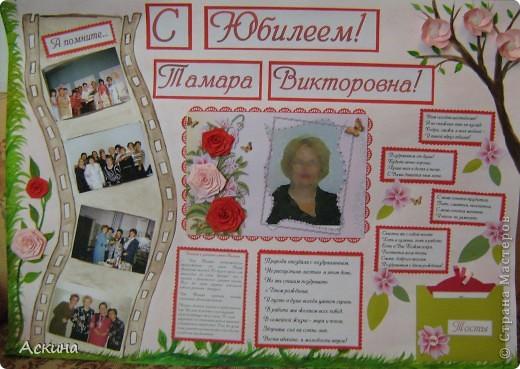 Газета ко дню рождения мамы своими руками