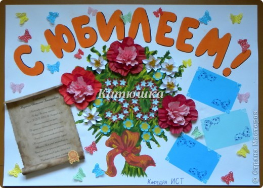 Своими руками плакат на юбилей - Kvartiraivanovo.ru