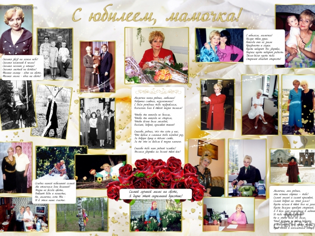 Плакаты на юбилей 55 лет женщине своими руками фото