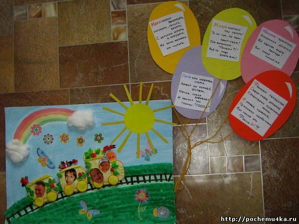 Как сделать стенгазету к юбилею детского сада