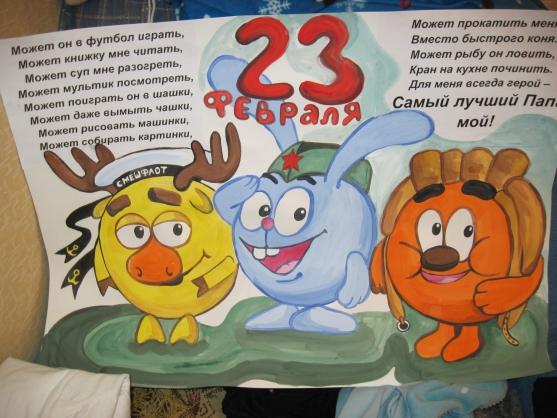 23 февраля плакаты своими руками