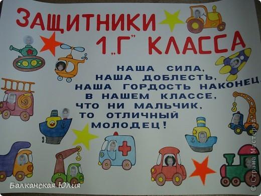 Плакат для мальчиков своими руками