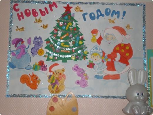 Сделать плакат на новый год своими руками